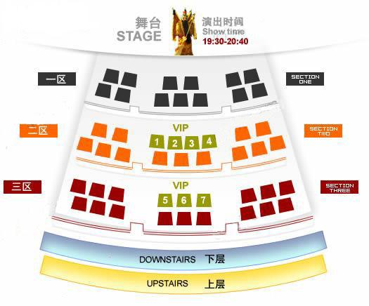 Liyuan Theatre Seating Plan
