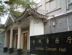 Beijing Gold Sail Concert Hall