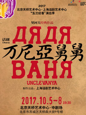Uncle Vanya - Shanghai Dramatic Arts Centre