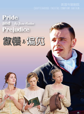 Pride and Prejudice by Chapterhouse Theatre Company