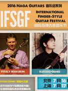 International Finger-Style Guitar Festival