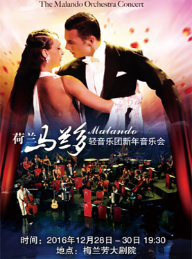 Danny Malando Orchestra 2017 Beijing New Year Concert
