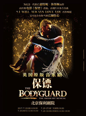 The Smash Hit Muscial - The Bodyguard