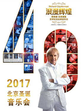 Richard Clayderman 2017 Beijing Christmas Concert