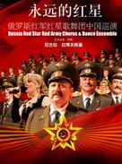 Red Star Red Army Chorus and Dance Ensemble