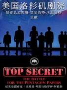 L.A. Theatre Works - Top Secret