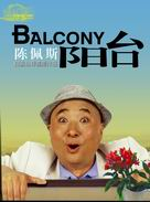Chen Peisi's Classic Comedy - The Balcony