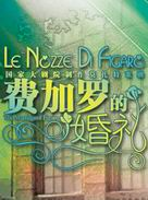 NCPA's Production of Le Nozze di Figaro